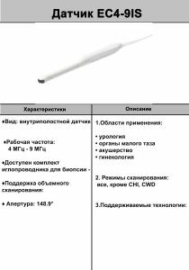 EC4-9IS