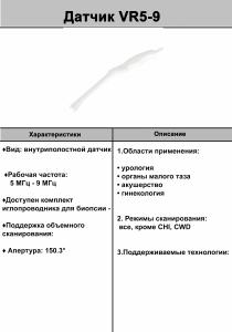 VR5-9