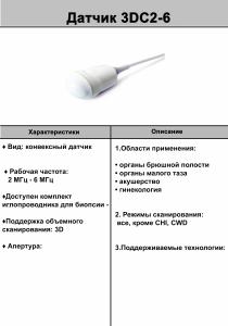 3DC2-6