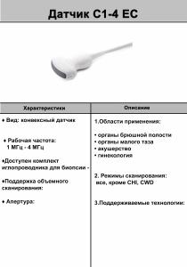 C1-4-EC
