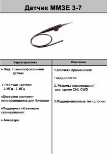 ММЗЕ-3-7