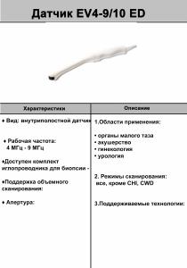 EV4-9.10-ED