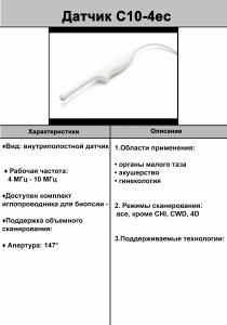 C10-4ec