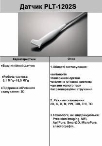 PLT-1202S