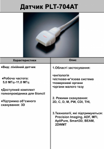 PLT-704AT