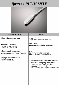 PLT-705BTF