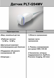 PLT-I204MV