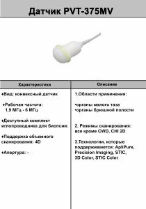 PVT-375MV