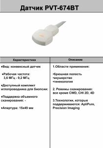 PVT-674BT