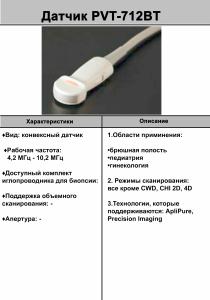 PVT-712BT