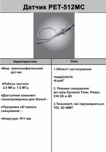 PET-512МС