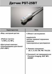 PST-25BT