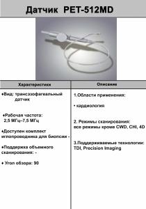 PET-512MD
