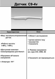 C9-4v