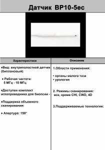 BP10-5ec
