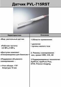 PVL-715RST