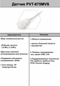 PVT-675MVS