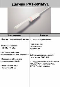 PVT-681MVL