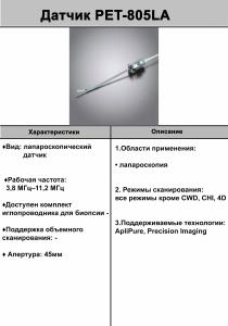 PET-805LA