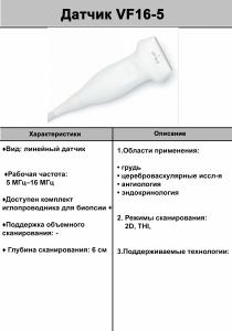 VF16-5