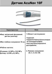 AcuNav-10F-1