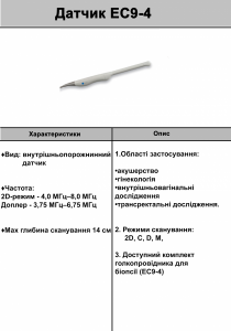 EC9-4-1