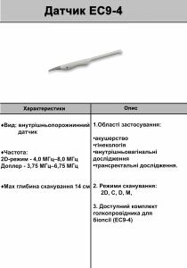 EC9-4