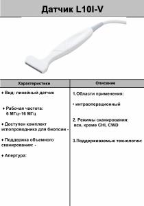 L10I-V