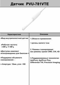 PVU-781VTE