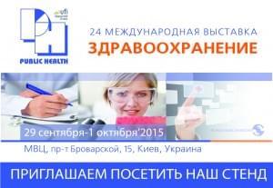 """Компанія RH на виставці """"Охорона здоров'я-2015"""" - Новини RH"""