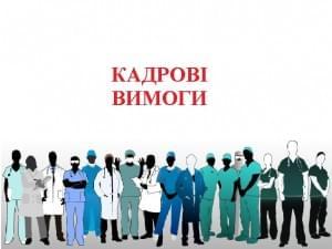 Документація ліцензіата згідно з новими Ліцензійними умовами провадження медичної практики: Кадрові вимоги - Новини RH