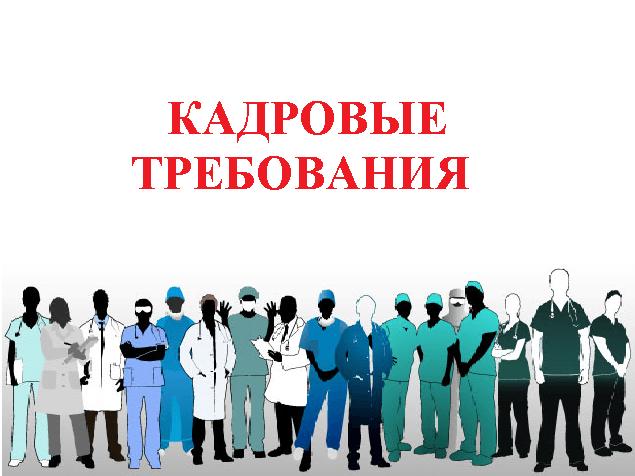 Документация лицензиата согласно новым Лицензионным условиям медицинской практики: Кадровые требования, фото
