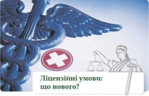 Документація ліцензіата згідно з новими Ліцензійними умовами провадження медичної практики - Новини RH