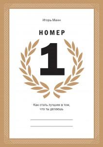 Number_1_Cover_Igor_Mann_Ivanov_i_Ferber_Publishers