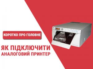 Установка B / W аналогового принтера - Новини RH