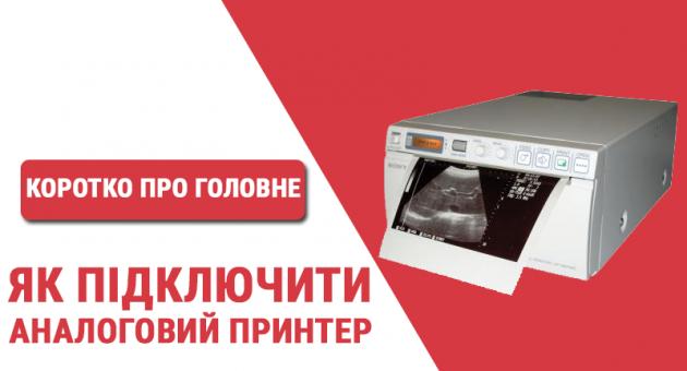 Установка B / W аналогового принтера - Статті RH
