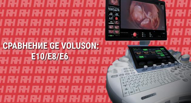 Сравнение GE Voluson: E10, E8 и E6 (Какой из них подходит именно вам?) - Статьи RH