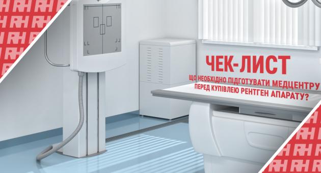 Що необхідно підготувати медцентру перед купівлею рентген апарату? - Новини RH