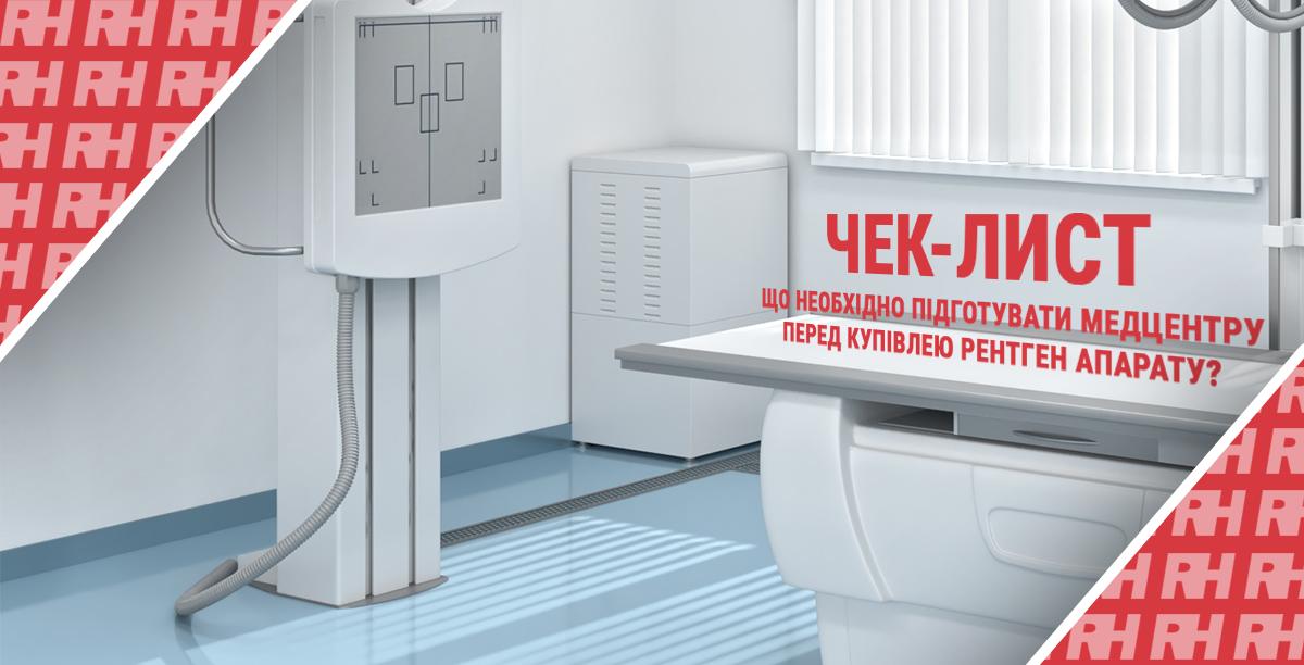 Що необхідно підготувати медцентру перед купівлею рентген апарату? - Команда RH