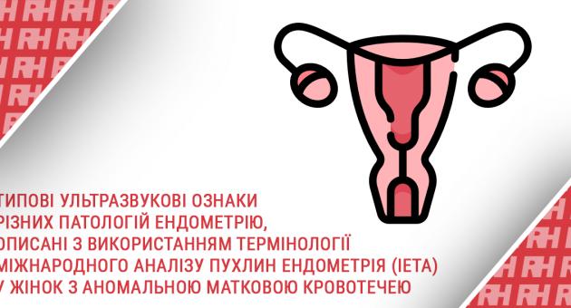 Типові ультразвукові ознаки різних патологій ендометрію, описані з використанням термінології Міжнародного аналізу пухлин ендометрія (IETA) у жінок з аномальною матковою кровотечею - Статті RH
