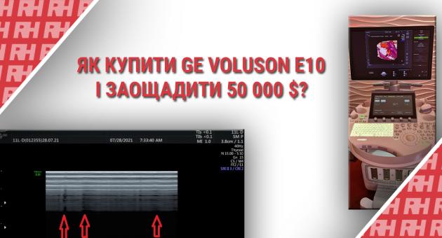 Як купити GE Voluson E10 і заощадити 50 000 $? - Статті RH