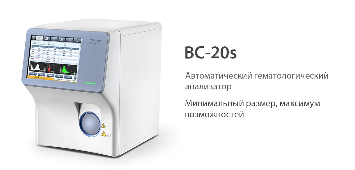 Mindray BC-20s - RH